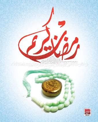 ماه رمضان.هیئت گرافیک