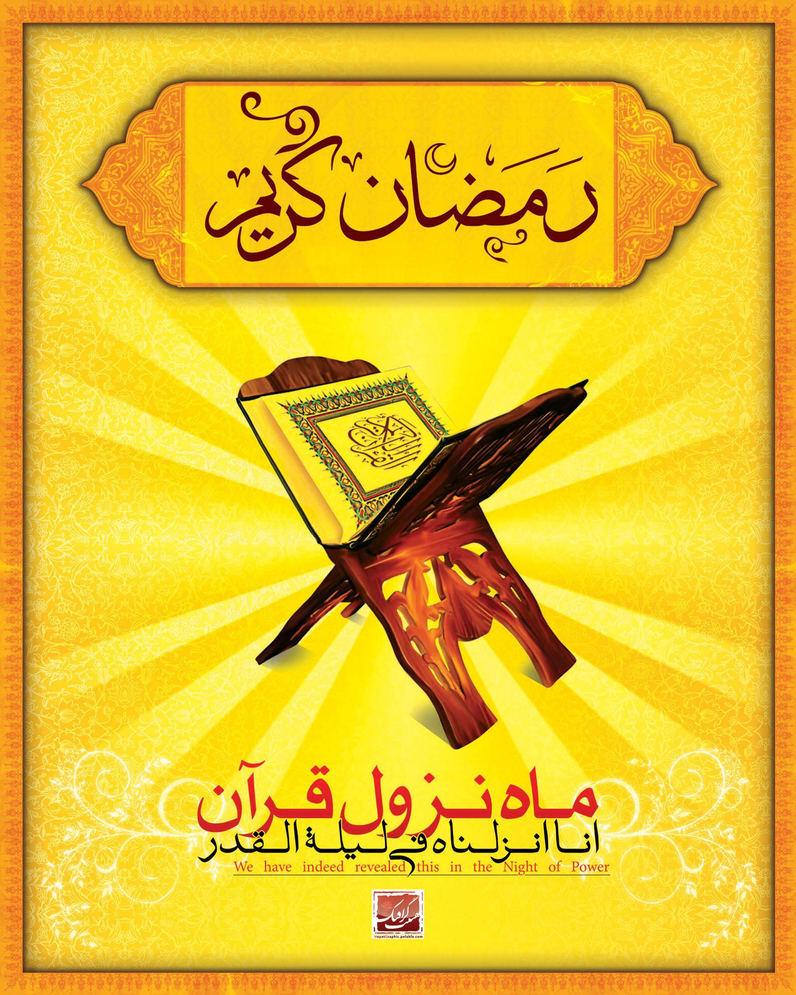 http://heyatgraphic.persiangig.com/image/ramazan1-heyatgraphic.pelakfa.jpg