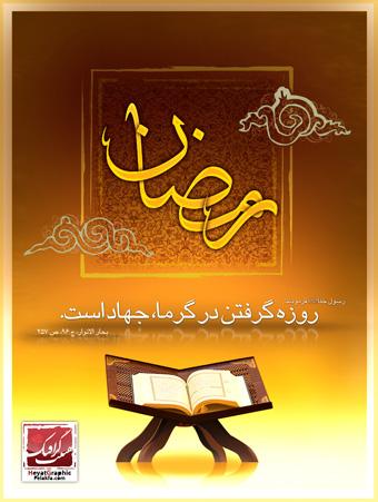 ماه رمضان.قرائت قرآن.روزه در گرما