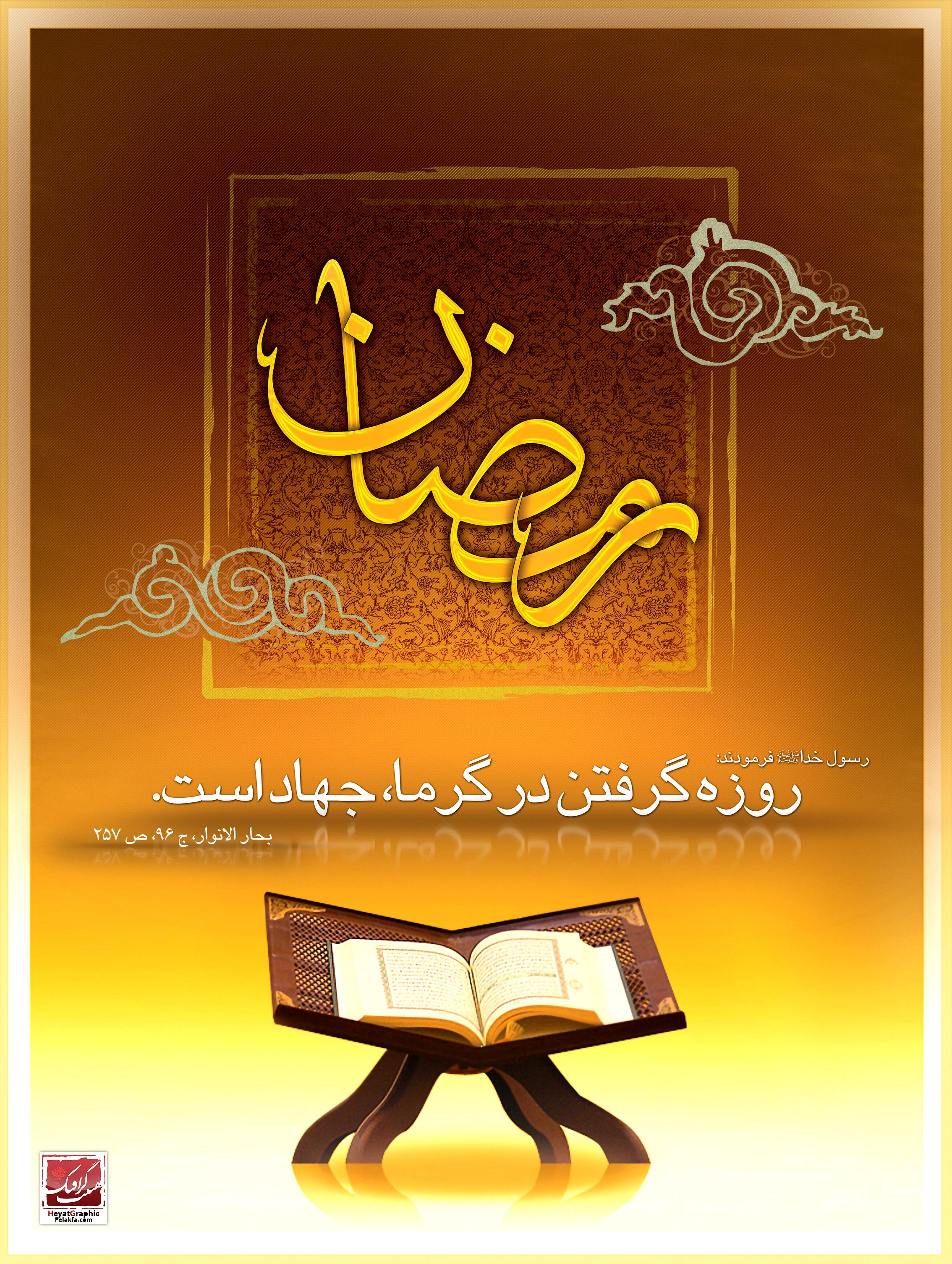 http://heyatgraphic.persiangig.com/image/ramazan89/ramazan5-89-heyatgraphic.pelakfa.jpg